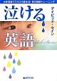 泣ける英語 中学英語でスラスラ読める!長文読解トレーニング
