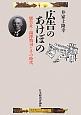 広告のあけぼの 廣告社・湯澤精司とその時代