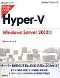 ひと目でわかる Hyper-V<Windows Server2012版>
