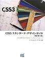 CSS3 スタンダード・デザインガイド<改訂第2版> Web制作者のためのビジュアル・リファレンス