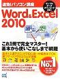 速効!パソコン講座 Word&Excel 2010 これ1冊で完全マスター! 基本から使いこなしまで網