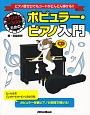 ポピュラー・ピアノ入門 ギタリストとベーシストのための CD付 ピアノ歴ゼロでもコードがどんどん弾ける!!