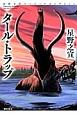 タール・トラップ 星野之宣スペシャルセレクション1