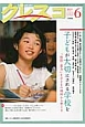 月刊 クレスコ 2013.6 子どもが大切にされる学校を 「体罰・暴力」を子どもの権利から考える 現場から教育を問う(147)