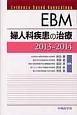 EBM婦人科疾患の治療 2013-2014