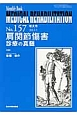 MEDICAL REHABILITATION 2013.5 肩関節傷害 診療の真髄 Monthly Book(157)