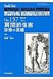 MEDICAL REHABILITATION 2013.5 肩関節傷害 診療の真髄 Monthly Book(157)