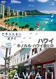 世界ふれあい街歩き 【ハワイ】 ホノルル/ハワイ島ヒロ
