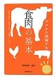 ゼロから理解する 食肉の基本 すぐわかるすごくわかる! 家畜の飼育・病気と安全・流通ビジネス