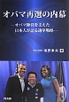 オバマ再選の内幕 オバマ陣営を支えた日本人が語る選挙戦略
