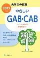 大学生の就職 やさしい GAB・CAB 2015 マークシート対応の解答用紙付き