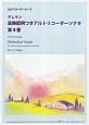 テレマン 装飾範例つきアルトリコーダーソナタ 第4番 ヘ長調 伴奏CDで名曲が演奏できる!