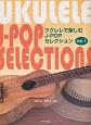 ウクレレで楽しむ J-POPセレクション (1)