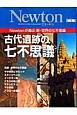 Newton別冊 古代遺跡の七不思議 Newtonが選ぶ 新・世界の七不思議
