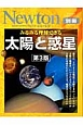 Newton別冊 みるみる理解できる 太陽と惑星<第3版> サイエンステキストシリーズ