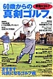 60歳からの真剣ゴルフ ますます元気になるゴルフ術 書斎のゴルフ特別編集 (3)