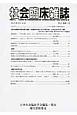 社会臨床雑誌 21-1 2013.5
