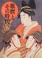 歌麿とその時代 黄金期の浮世絵 美人画と役者絵