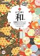 京千代紙と和の文様セレクション<改訂版> 日本の伝統が育んだ美の素材集