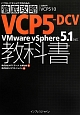 徹底攻略 VCP5-DCV教科書 VMware vSphere 5.1対応 試験番号VCP510 ITプロ/ITエンジニアのための