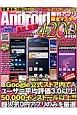 最新・厳選 Android無料アプリ 完全マスター4200 OVER