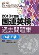 国連英検過去問題集 D級・E級 CD付 2013