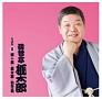 昔昔亭桃太郎 名演集3 茶の湯/桃太郎/勘定板