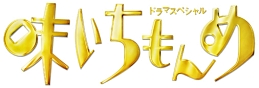ドラマスペシャル「味いちもんめ」2013