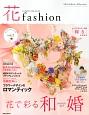 花fashion 花で彩る和婚 JAPANESE Style FLOWER DESIGNER(2)