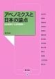 アベノミクスと日本の論点 成長戦略から成熟戦略へ