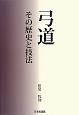弓道 その歴史と技法
