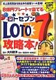 8億円プレートで当てる LOTO7 攻略本! 史上最高賞金を射止める最強ツール登場!