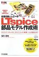 定番回路シミュレータ LTspice 部品モデル作成術 実波形を忠実に再現できる!