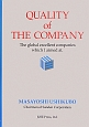 QUALITY of THE COMPANY The global excellent companies which I aimed at. 会社の「品質」<英語版> 私がめざしたグローバル・