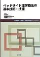 ベッドサイド理学療法の基本技術・技能 臨床思考を踏まえる理学療法プラクティス