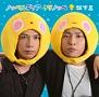 ノッペルディア・クリノッペ(蛇下呂盤)(DVD付)