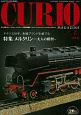 CURIO MAGAZINE 2013.6 特集:メルクリン-大人の模型- 大人の愉しみ。トレジャー・ハンティング総合情報誌(170)