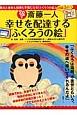 斎藤一人 幸せを配達する「ふくろうの絵」 「ふくろうは福朗、不苦労ともいう。幸せの道へ導いて