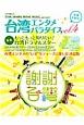 台湾エンタメパラダイス 特集:もっともっと知りたい!台湾ドラマ&スター STAR,DRAMA,MOVIE,MUSIC,an(4)