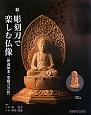 続・彫刻刀で楽しむ仏像 釈迦如来・聖観音菩薩