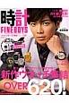 FINEBOYS 時計 新作ウオッチ集結OVER620! (4)