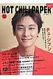 HOT CHILI PAPER チュ・ジフン ソン・ジュンギ JYJ ソ・ジソブ イ・ホンギ vol.75 (75)