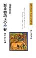 源氏物語玉の小櫛 物のあわれ論 【現代語訳】本居宣長選集4
