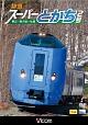 ビコム ワイド展望 特急スーパーとかち2号 帯広~札幌
