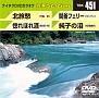 音多ステーション(演歌)~北旅愁~(4曲入)
