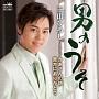 男のうそ(DVD付)