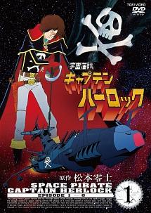 宇宙海賊キャプテンハーロック