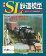 週刊 SL鉄道模型 Nゲージ ジオラマ製作マガジン(66)