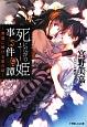 死にたがり姫事件譚-黒猫に捧げる愛の話-