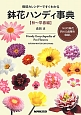 鉢花ハンディ事典 秋~早春編 140の鉢花約400品種を収録。 栽培カレンダーですぐわかる